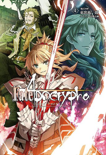 "Fate/Apocrypha vol.4 (黒""のアサシン写真付き)の詳細を見る"