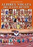 アルビレックス新潟2014シーズンレビュー [DVD]