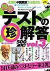 爆笑テストの珍解答500連発!! vol.3