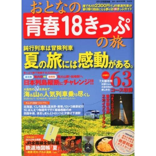 おとなの青春18きっぷの旅 2012年夏季編 2012年 08月号 [雑誌]