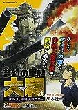 夢幻の軍艦 大和(6) -クルス、沖縄決戦へ!!- (アクションコミックス(COINSアクションオリジナル))