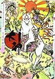 大神 オフィシャルアンソロジーコミック (カプコンオフィシャルブックス)