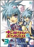 ギャラクシーエンジェル3rd 3 (コミデジコミックス)