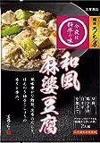 大塚食品 銀座ろくさん亭 今夜は料亭の味 和風麻婆豆腐 75g×5個