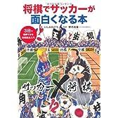 将棋でサッカーが面白くなる本―3日で理解できる将棋戦法入門