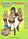 DVD付き 生徒会役員共(6)限定版