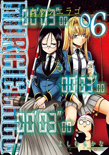 MURCIÉLAGO -ムルシエラゴ- 6巻 (デジタル版ヤングガンガンコミックス)
