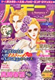 ハーモニィ Romance (ロマンス) 2010年 12月号 [雑誌]