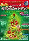 ピアノで楽しむクリスマス・ソング Best Selection2016 【リスニングに最適なCD付】 (月刊ピアノ 2016年11月号増刊)