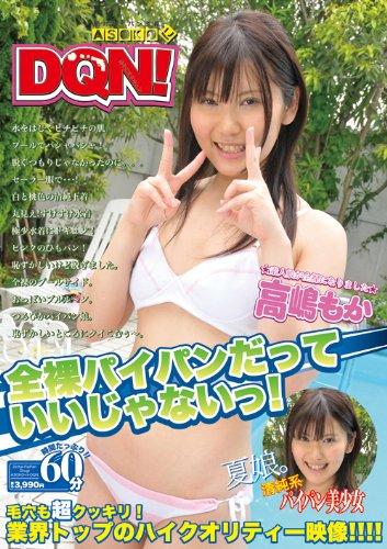 絶対パイパン主義 ASOKOにDQN ! [DVD]