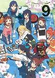 アイドルマスター 9(通常版) [DVD]