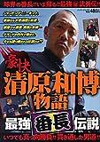 豪快清原和博物語最強番長伝説 (バンブー・コミックス)