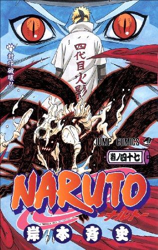 NARUTO―ナルト― 47