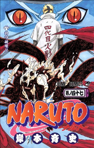 NARUTO 巻ノ47 (ジャンプコミックス)
