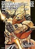 機動戦士ガンダム戦記 REBELLION Lost War Chronicles(2)