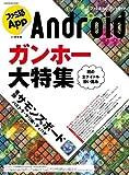 ファミ通App NO.015 Android (エンターブレインムック)
