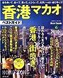 香港マカオベストガイド 2010年版 (SEIBIDO MOOK BEST GUIDE 6)