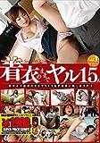 着衣のままでヤル15人 1 [DVD]
