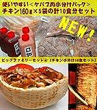 ハラール*スターケバブのビッグファミリーセット 冷凍ケバブ10食(チキン10食)HALAL ランキングお取り寄せ