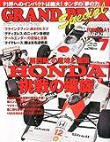 GRAND PRIX Special (グランプリ トクシュウ) 2013年 07月号 [雑誌]