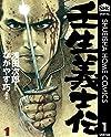 壬生義士伝 1 (集英社ホームコミックスDIGITAL)