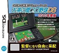 「こだわり采配シミュレーション お茶の間プロ野球DS 2010年度版」