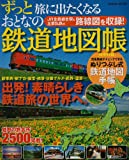 ずっと旅に出たくなるおとなの鉄道地図帳―JR全路線全駅&主要私鉄の路線図を収録 (Gakken Mook)