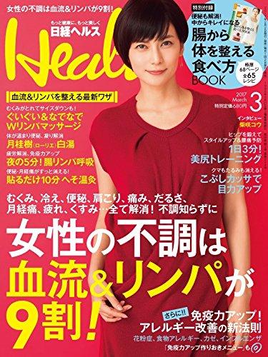 日経 Health 2017年3月号 大きい表紙画像
