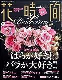 花時間 2011年 秋号[雑誌]