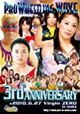 PRO WRESTLING WAVE WAVE 旗揚げ3周年大会 ~ Sail a way 4~ [DVD]