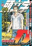 頭文字D 突入! 神奈川エリア編Vol.2 鉄壁! 4つの防衛ライン (プラチナコミックス)