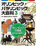 3オリンピックの歴史 古代から近代へ (オリンピック・パラリンピック大百科) -