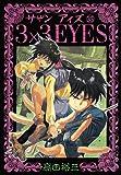 3×3EYES(35): 35 (ヤンマガKCスペシャル (912))