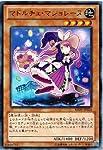 遊戯王カード 【マドルチェ・マジョレーヌ】 REDU-JP024-R ≪リターン・オブ・ザ・デュエリスト≫