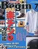 Begin (ビギン) 2010年 07月号 [雑誌]