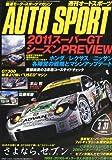 オートスポーツ 2011年 3/31号 [雑誌]
