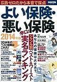 よい保険・悪い保険 2014年版 (別冊宝島 2115)