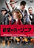 欲望のバージニア [DVD]