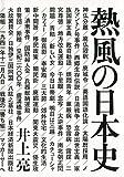 『熱風の日本史』 井上亮