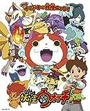 妖怪ウォッチ DVD BOX 1 が26%OFF!!