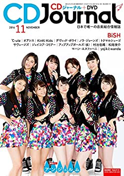 CDJournal2016年 11月号 (CDジャーナル)