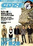 CD でーた 2008年 05月号 [雑誌]