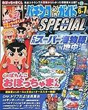 パチンコ必勝ガイドSPECIAL (スペシャル) 2009年 07月号