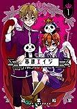 高速エイジ Complete Edition (1) (it COMICS)
