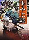 もみじ姫 もののけ侍伝々 (5) (角川文庫)