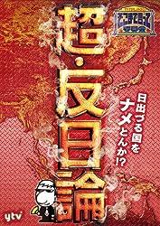 たかじんのそこまで言って委員会 超・反日論 2枚組 [DVD]