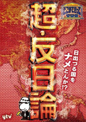 たかじんのそこまで言って委員会 超・反日論 2枚組 [DVD] (発売日) 2013/03/22