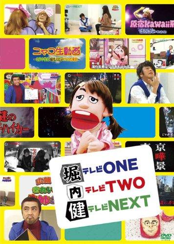 堀テレビONE内テレビTWO健テレビNEXT [DVD]