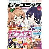 電撃G'sコミック Vol.12 2015年 05月号 [雑誌]
