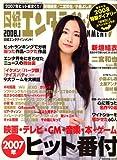 日経エンタテインメント ! 2008年 01月号 [雑誌]